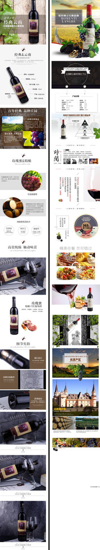 淘宝天猫葡萄酒详情页模板