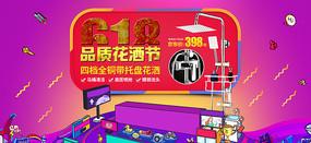 天猫618家居卫浴花洒海报