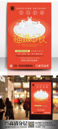 甜美中秋节海报