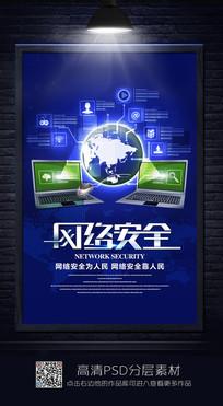 网络安全公益宣传海报