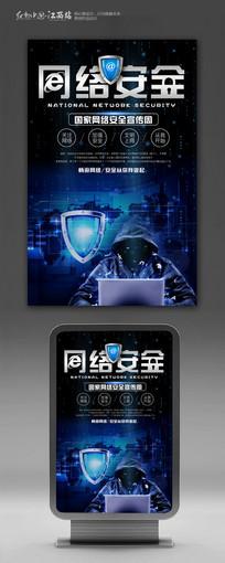 网络安全宣传海报