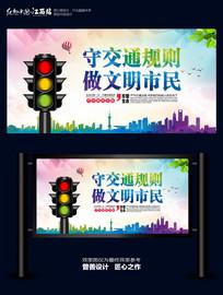 文明交通公益海报设计