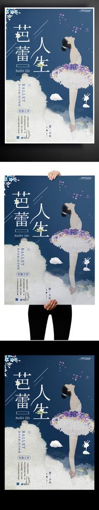 舞蹈班芭蕾舞海报设计