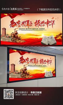 勿忘国耻振兴中华抗战宣传展板