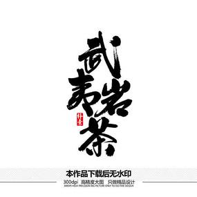 武夷巖茶矢量書法字體 AI