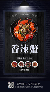 香辣蟹美食海报