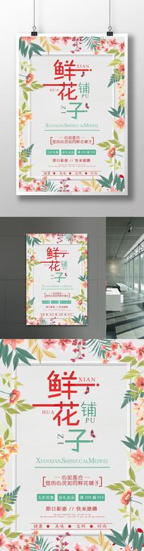 鲜花铺子促销海报设计