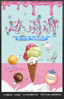 小清新冰淇淋促销海报