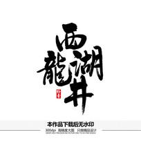 西湖龙井矢量书法字体