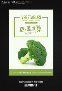西蓝花有机蔬菜海报设计