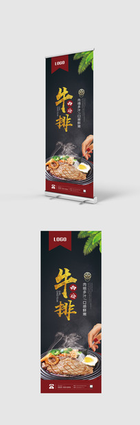西冷牛排餐饮美食展架设计