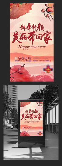 新年春节宣传海报设计