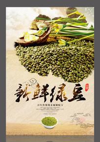 新鲜绿豆设计海报