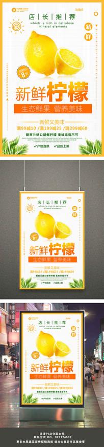 新鲜柠檬水果创意促销海报