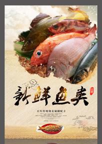 新鲜鱼类海报设计