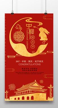 喜庆中秋国庆海报