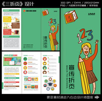 学校教育培训三折页设计