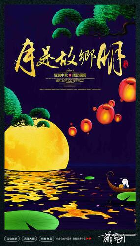 月是故乡明中秋节宣传海报