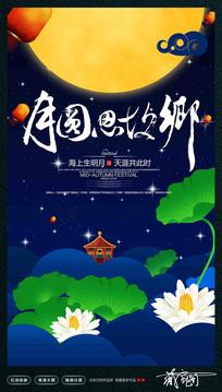 月圆思故乡中秋节海报设计