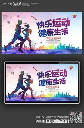 运动会健身跑步海报设计