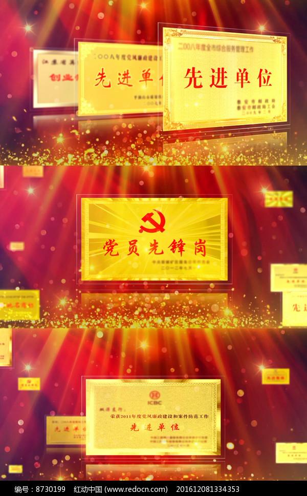 政府企业荣誉证书AE模板图片