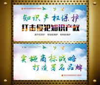 知识产权保护商标公益海报