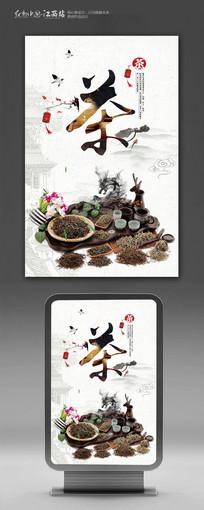 中国茶道文化宣传海报