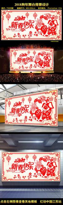 中国风2018晚会舞台剪纸 PSD