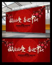 中国风欢度国庆中秋背景