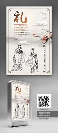 中国风礼学校文化展板