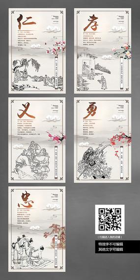 中国风仁孝义勇忠学校文化展板