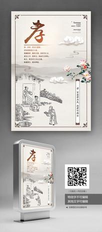 中国风孝学校文化展板