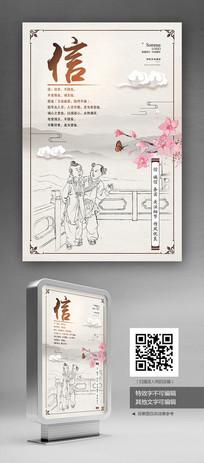 中国风信学校文化展板