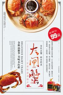 中国风阳澄湖大闸蟹促销海报
