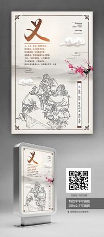 中国风义学校文化展板