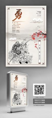 中国风勇学校文化展板