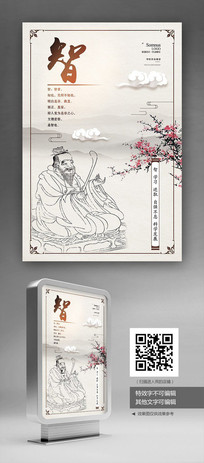 中国风智学校文化展板