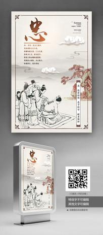 中国风忠学校文化展板