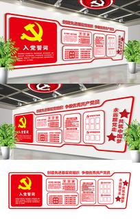 中国红两学一做党建文化墙展板