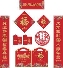 中国人寿保险对联全国版六件套