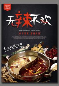 中华美食创意火锅宣传海报