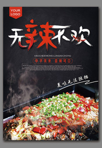 中华美食烤鱼活动海报