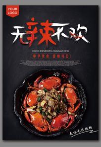 中华美食香辣蟹活动海报