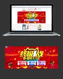 终极一战双十一banner