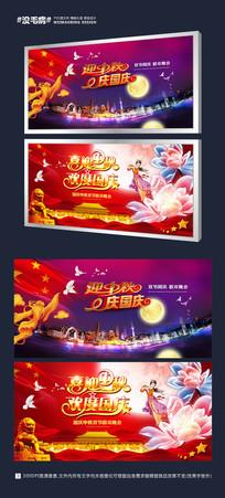中秋节国庆节背景
