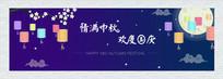 中秋节国庆节网页banner PSD