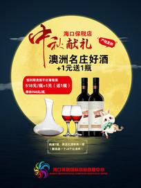 中秋节红酒促销海报