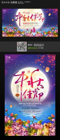中秋节活动主题背景展板海报