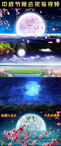 中秋节晚会祝福视频