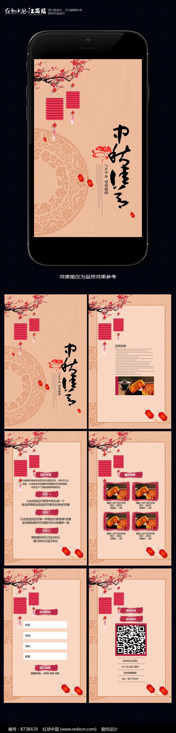 中秋节月饼促销H5移动端广告图片